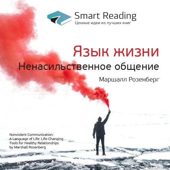 Ключевые идеи книги: Язык жизни. Ненасильственное общение. Маршалл Розенберг