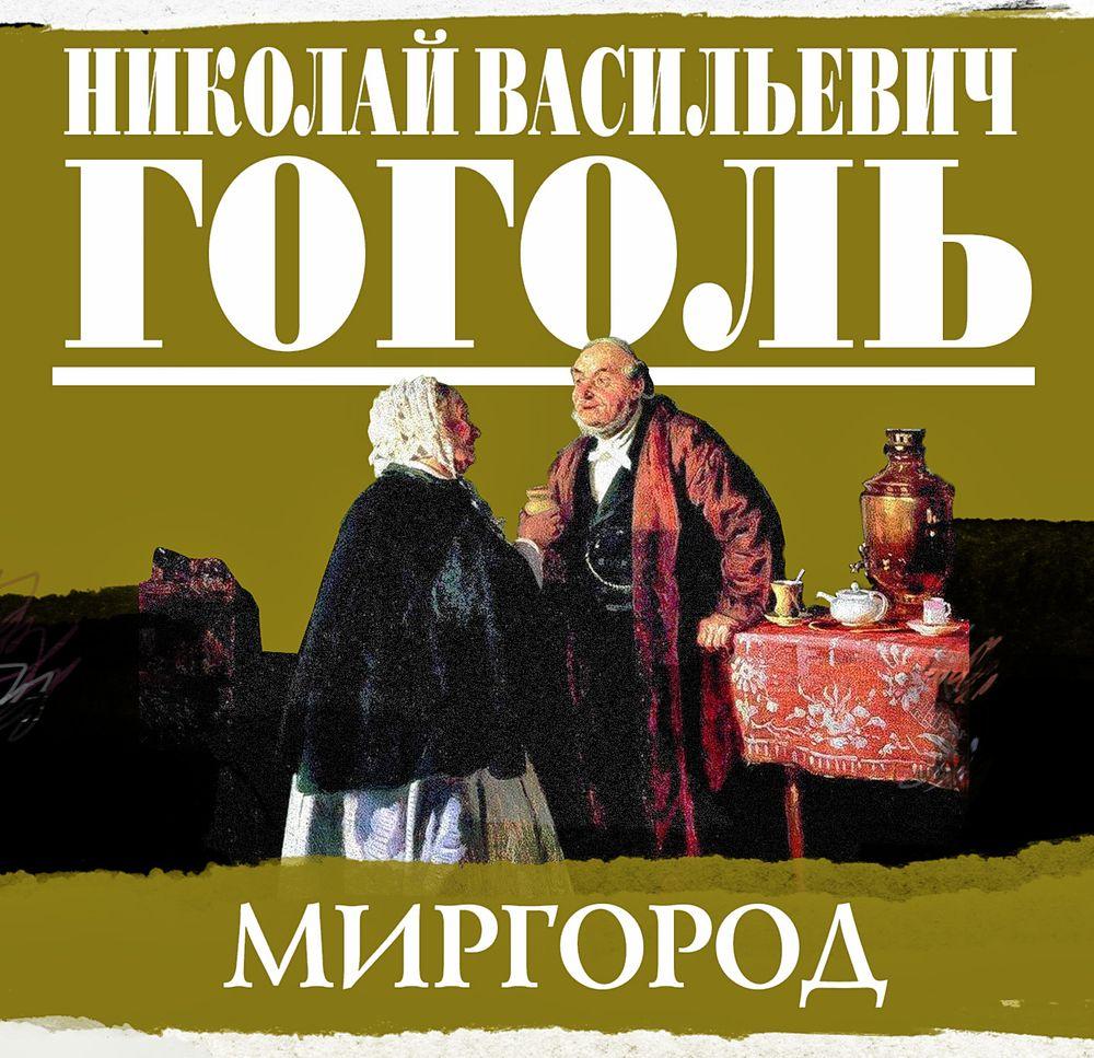 Сборник повестей «Миргород»