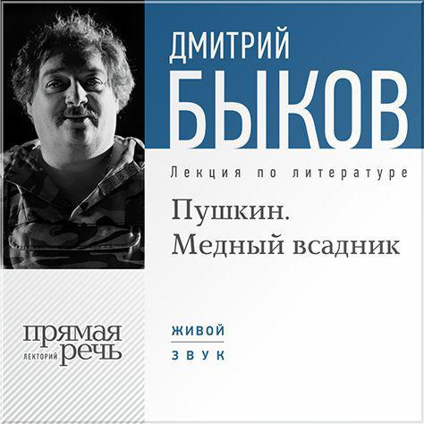 Лекция «Пушкин. Медный всадник»
