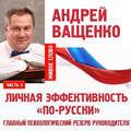 Личная эффективность «по-русски». Лекция 5