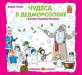 Чудеса в Дедморозовке (спектакль)