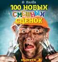 100 новых смешных сценок. выпуск 2