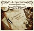 Записки юного врача (цикл рассказов)