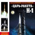 «Царь-ракета» Н-1. «Лунная гонка» СССР