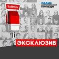 Сергей Шнуров дает прикурить российской политике