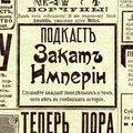 Люди и деньги (гость — Игорь Ерохов)