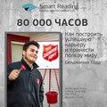 Ключевые идеи книги: 80 000 часов. Как построить успешную карьеру и принести пользу миру. Бенджамин Тодд