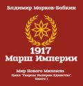 1917 Марш Империи
