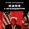 Кино с президентом