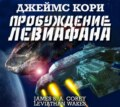 Пробуждение Левиафана