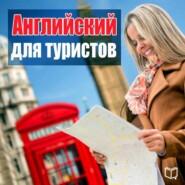 Английский для туристов