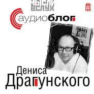 Аудиоблог Дениса Драгунского