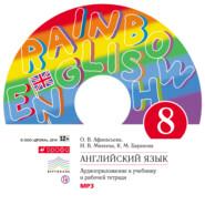 Английский язык. 8 класс. Аудиоприложение к учебнику часть 1