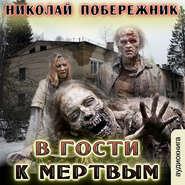 В гости к мертвым