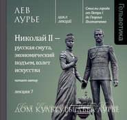 Лекция 7. Николай II – русская смута, экономический подъем, взлет искусства