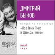 Лекция «Про Твин Пикс и Дэвида Линча»