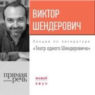 Лекция «Театр одного Шендеровича»