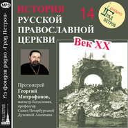 Лекция 14. «Освобождение митрополита Сергия. Декларация»