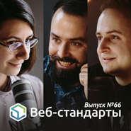 Выпуск №66
