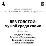 Лев Толстой: чужой среди своих (Лекции Arzamas)