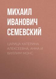 Царица Катерина Алексеевна, Анна и Виллим Монс
