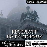 Петербург по ту сторону