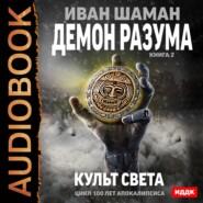 Демон Разума. Книга 2. Культ света