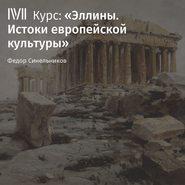 Лекция «Рациональность»