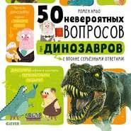 50 вопросов про динозавров