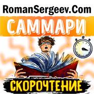 Саммари на книгу «Скорочтение. Как запоминать больше, читая в 8 раз быстрее». Питер Камп