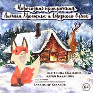Новогодние приключения Лисенка Хвостика и Северного Оленя