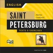 Санкт-Петербург. Тексты и упражнения. Книга I. МР3