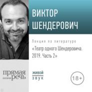 Лекция «Театр одного Шендеровича 2019. Часть 2»