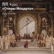 Лекция «Оперы Моцарта как апология любви и чувственности»