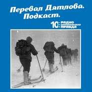 Трагедия на перевале Дятлова: 64 версии загадочной гибели туристов в 1959 году. Часть 73 и 74