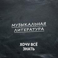 """С.Прокофьев, \""""Любовь к трем апельсинам\"""". Часть 2"""