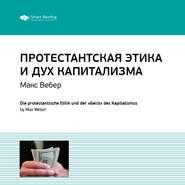 Ключевые идеи книги: Протестантская этика и дух капитализма. Макс Вебер