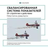 Краткое содержание книги: Сбалансированная система показателей. Роберт Каплан, Дэвид Нортон