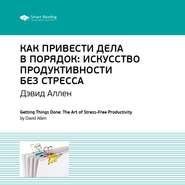 Ключевые идеи книги: Как привести дела в порядок. Искусство продуктивности без стресса. Дэвид Аллен