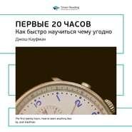 Краткое содержание книги: Первые 20 часов. Как быстро научиться чему угодно. Джош Кауфман