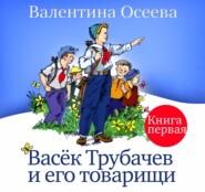 Васек Трубачев и его товарищи. Книга первая