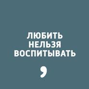 Выпуск 139