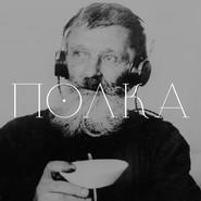 Парфенов, Фейс, Шульман, Долин, Солодников, Мещанинова и редакторы «Полки» о лучших книгах года