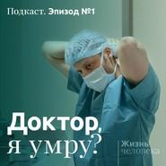 1. Доктор, я умру?