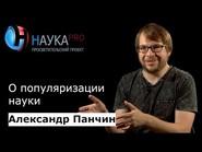 Александр Панчин о популяризации науки