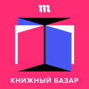 Глава, в которой российское военное кино оказывается не хуже советского, но читать, кроме Василя Быкова, по-прежнему нечего