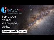 Как люди узнали о природе звёзд?