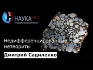 Недифференцированные метеориты