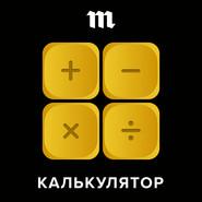 «Теперь многие будут платить». Ведущие «Калькулятора» пытаются разобраться в новых налогах для вкладчиков и инвесторов, о которых во время пандемии объявил Путин