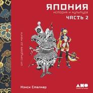Япония. История и культура: от самураев до манги. Часть 2